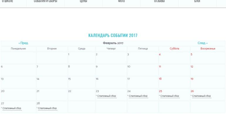 Календарный план на 2018 год