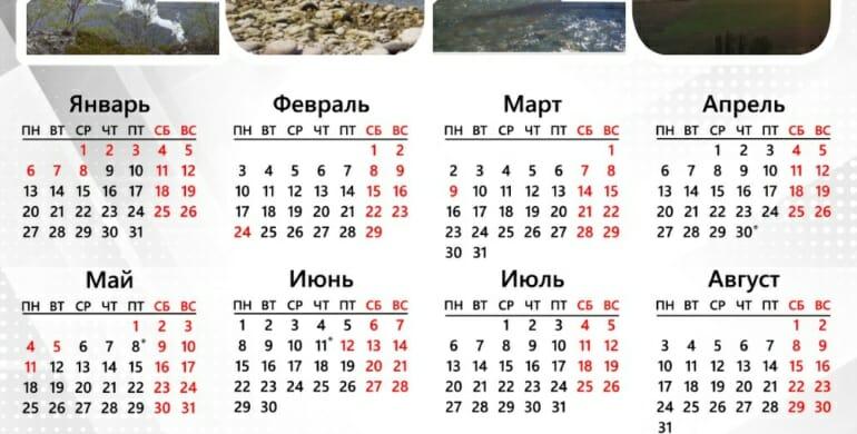 Календарь на 2020 год, слаломные и сплавные туры